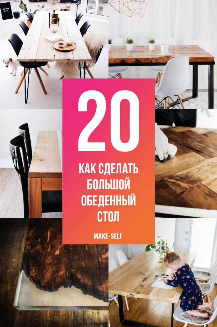 20 Примеров больших обеденных столов, которые можно сделать самостоятельно