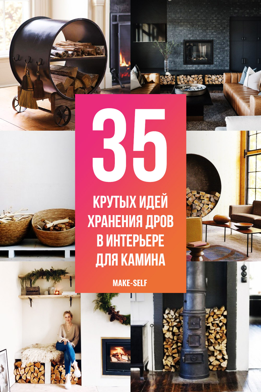 35 Крутых идей хранения дров в интерьере для камина и печи