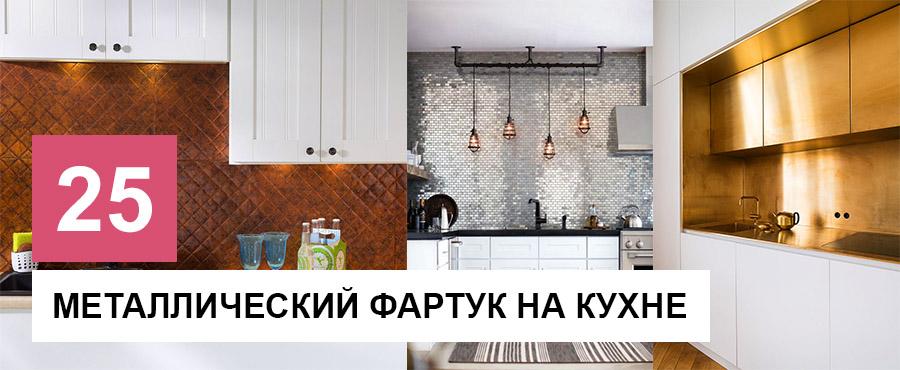 25 Неожиданных материалов, которые выведут кухонный фартук на новый уровень