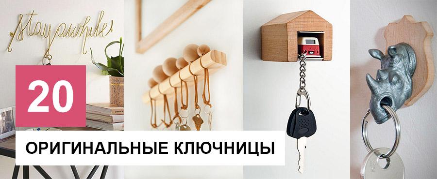 20 Настенных ключниц, которые украсят любой интерьер