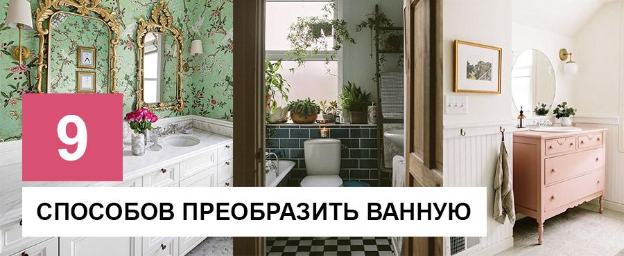 9 Гениальных способов преобразить скучную ванную комнату при маленьком бюджете