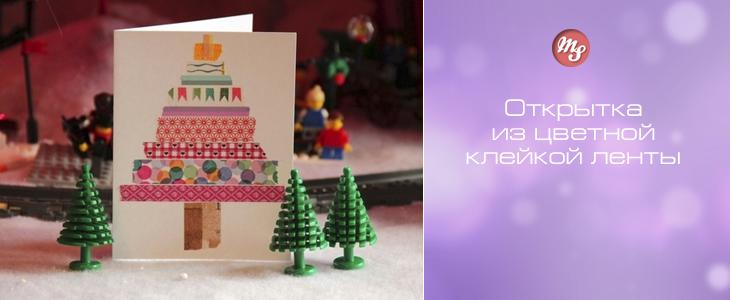25 Новогодних открыток своими руками