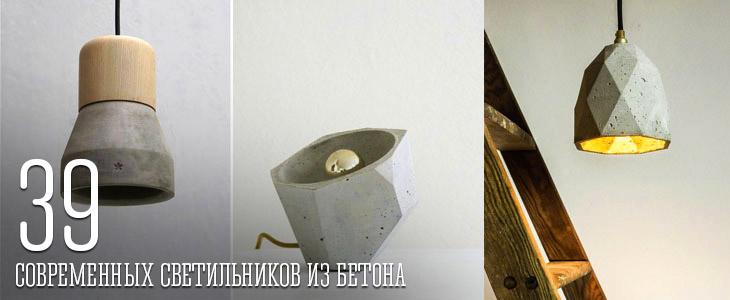 39 Современных светильников из бетона