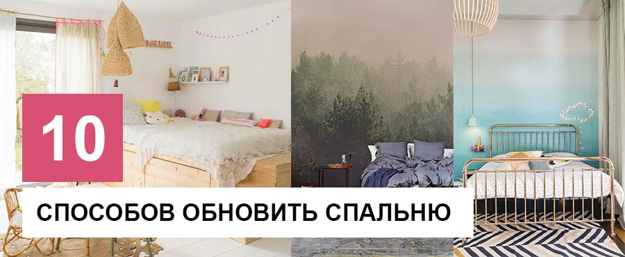 10 Способов обновить спальню с бюджетом менее 0