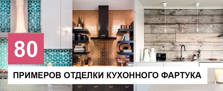 80+ Фантастических примеров отделки кухонного фартука
