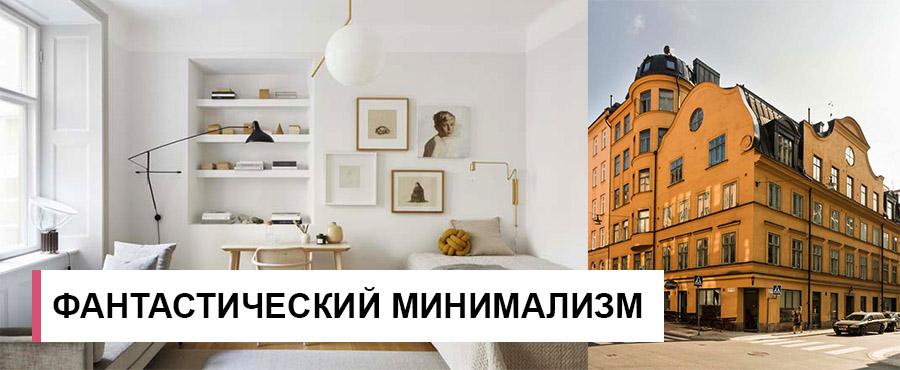 Фантастический минимализм в Стокгольме
