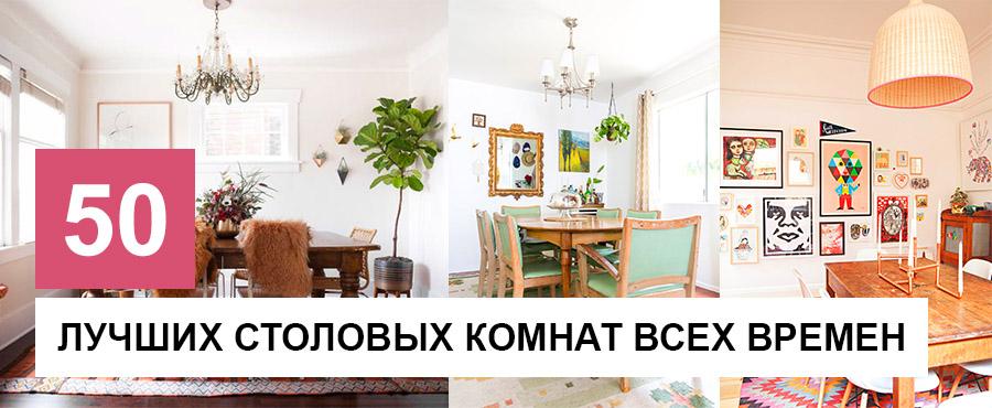 50+ Уютнейших столовых комнат всех времен, которые вас вдохновят