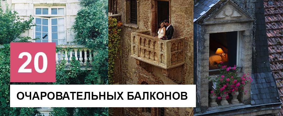 20 Очаровательных балконов, которые никого не оставят равнодушными