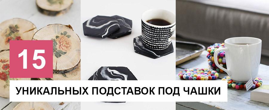 15 Уникальных подставок под чашки, которые можно сделать самостоятельно