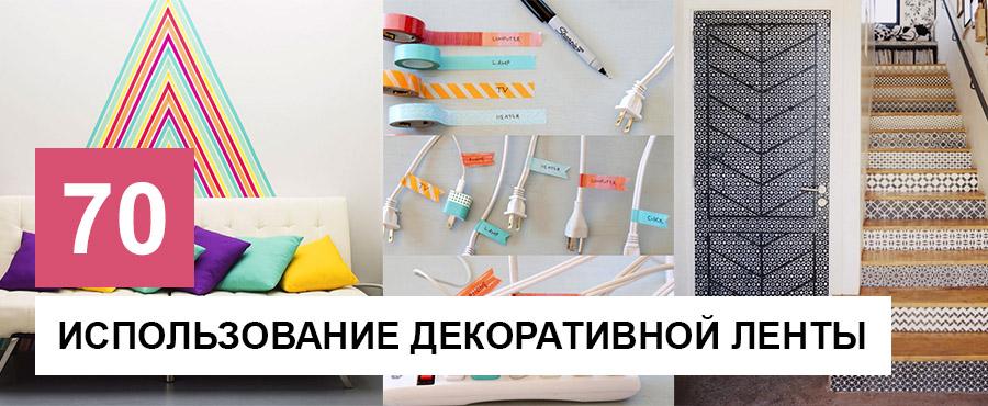 70 Фантастических примеров использования декоративной ленты, от которых невозможно отлипнуть