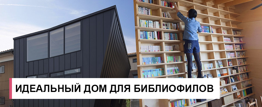 Японский архитектор спроектировал идеальный дом для библиофилов