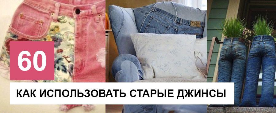 Что сделать из старой джинсовой одежды, 60 Идей