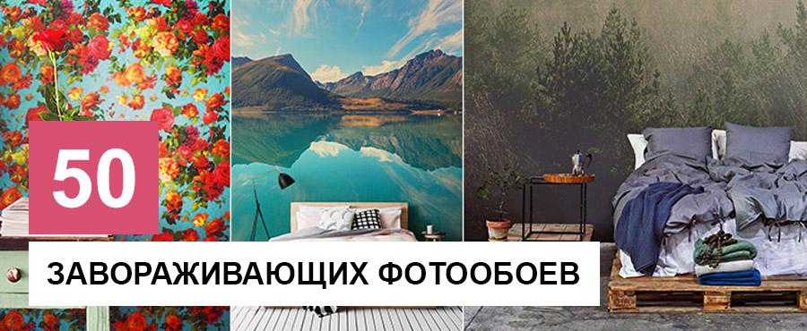 50+ Завораживающих фотообоев, кардинально меняющих восприятие интерьера