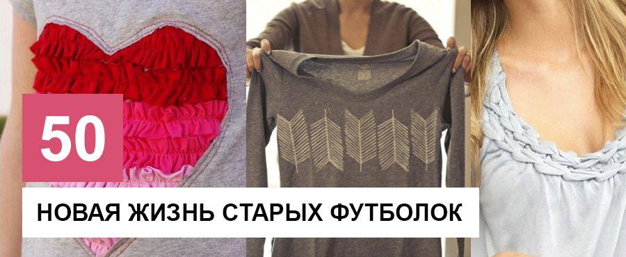 Новая жизнь старых футболок, 50 Идей