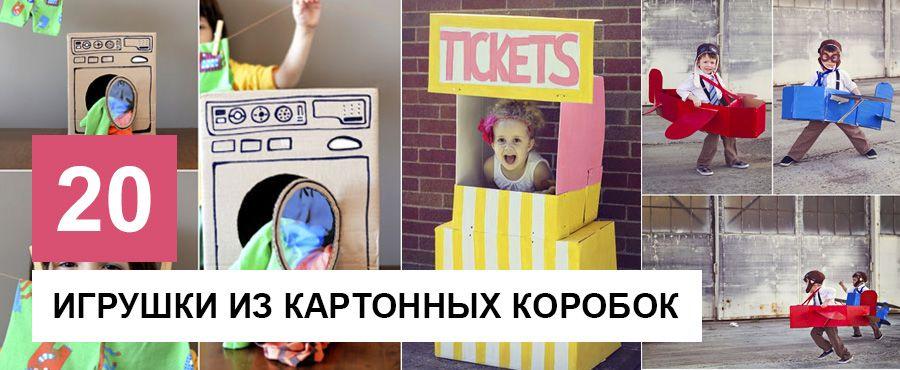 Игрушки для детей из картонных коробок, 20 Идей