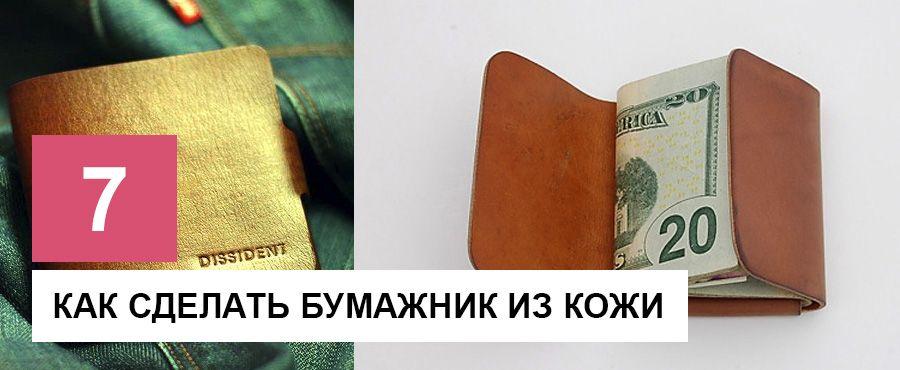 7 Примеров - как сделать бумажник из кожи