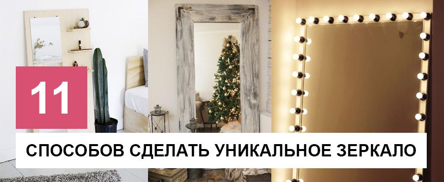 11 Простых способов сделать уникальное зеркало