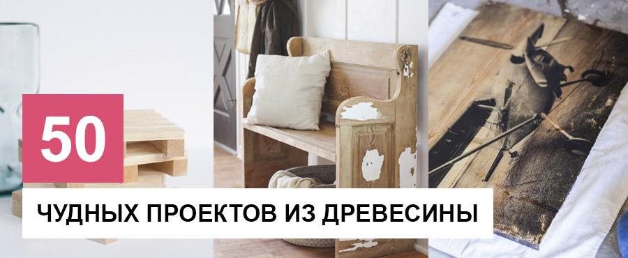 50+ Чудных проектов, которые можно сделать из древесины