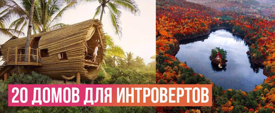 20 Идеальных домов для интровертов, которые помогут уединиться с природой