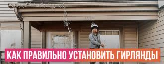 8 Советов о том, как правильно установить уличные новогодние гирлянды