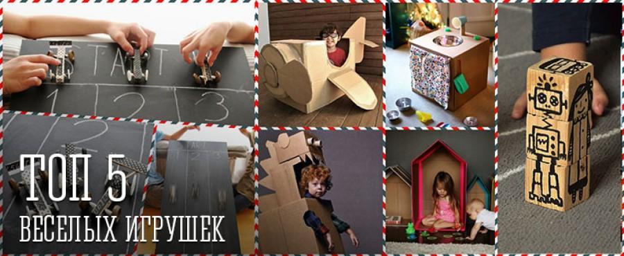5 Веселых игрушек, которые можно сделать самостоятельно