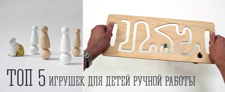 5 Деревянных игрушек, которые можно сделать самостоятельно