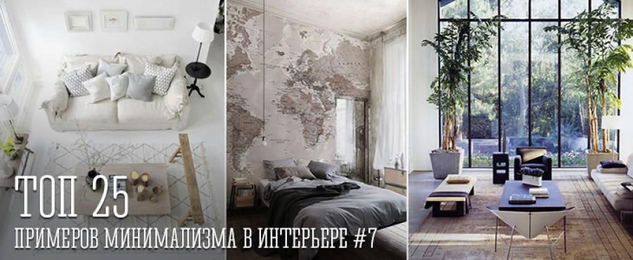 25 Примеров минимализма в интерьере #7
