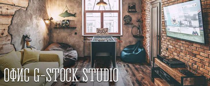G-Stock Studio: офис, в котором хочется жить