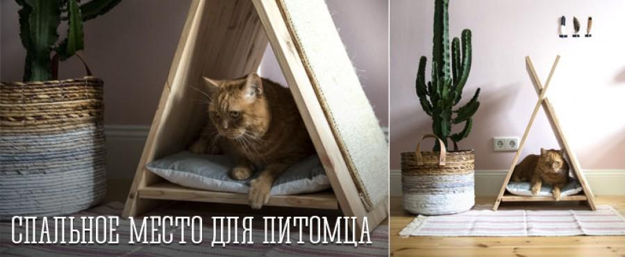 Изысканное спальное место для питомца