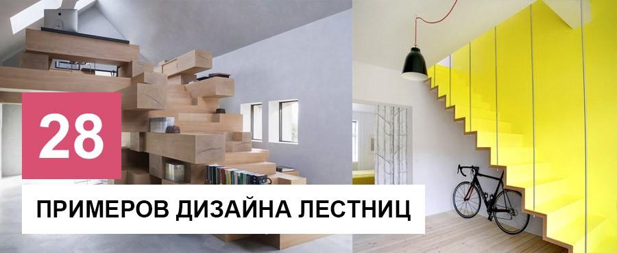 28 Потрясающих примеров дизайна лестниц
