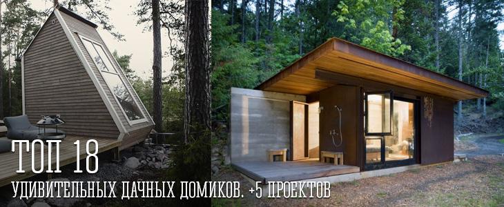 18 Удивительных дачных домиков. +5 Проектов