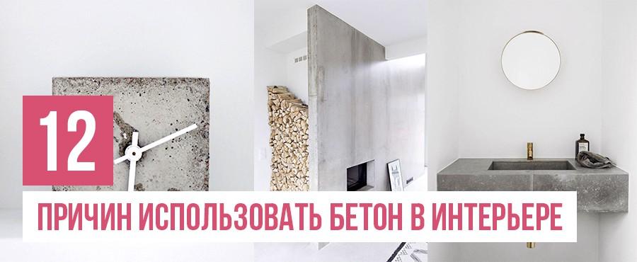 12 Веских причин использовать бетон в интерьере