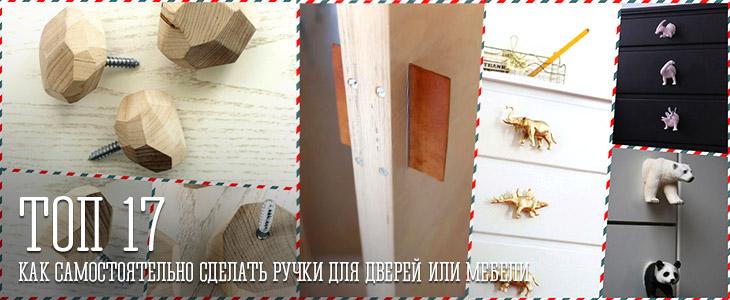 Как самостоятельно сделать ручки для дверей или мебели. ТОП 17
