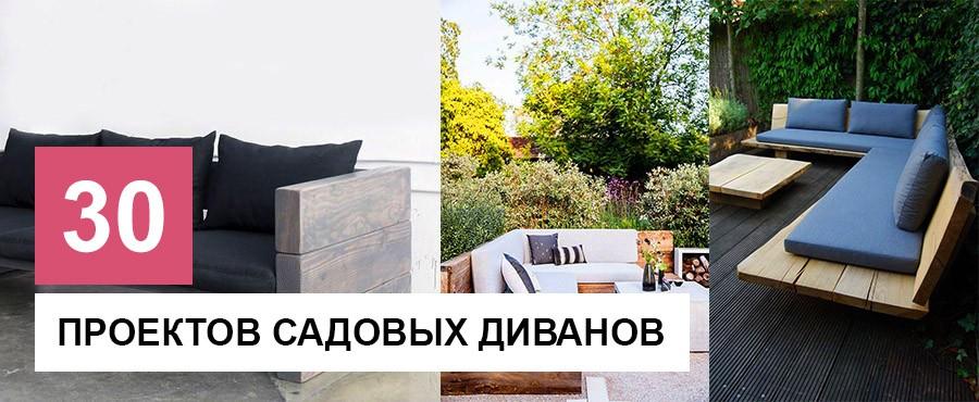 10 Простых проектов уличных диванов