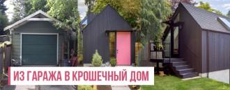 Перевоплощение гаража в крошечный дом на заднем дворе
