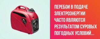 10 Причин обзавестись портативным генератором в частном доме