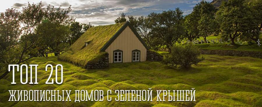 ТОП 20 Живописных домов с зеленой крышей