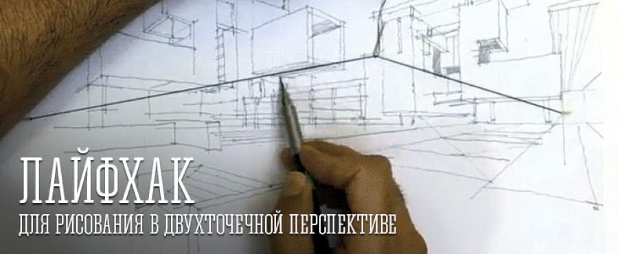 Гениальный лайфхак для рисования в двухточечной перспективе