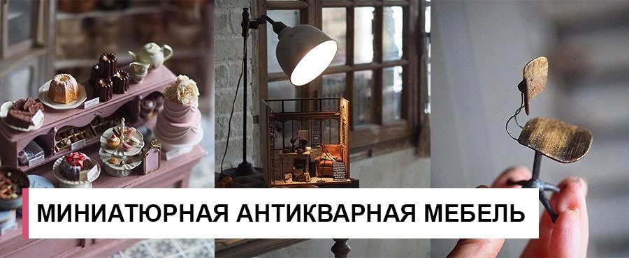 Японская художница создает миниатюрную антикварную мебели и аксессуары, на которые можно смотреть бесконечно