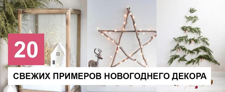 20+ Свежих примеров Новогоднего декора для ценителей минимализма