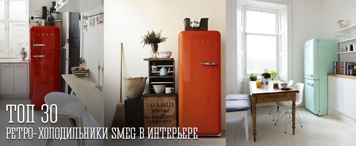 Ретро-холодильники SMEG в современном интерьере
