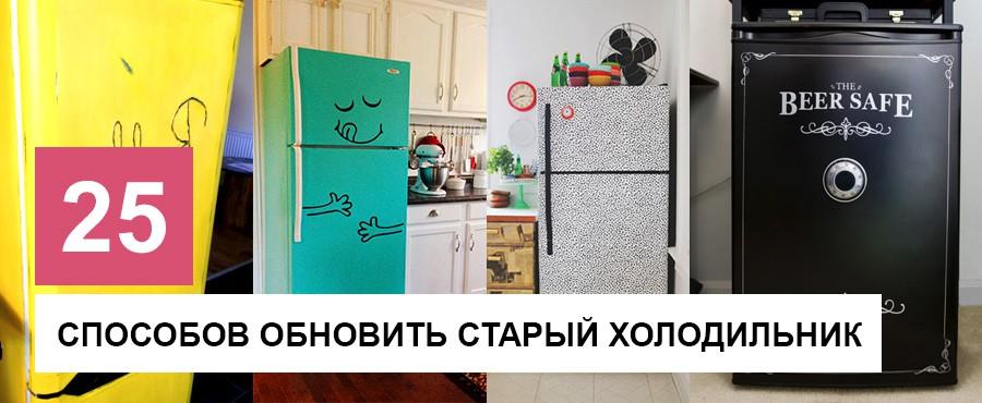 25 Способов обновить старый холодильник