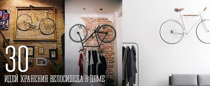 30 Нетрадиционных способов хранения велосипеда