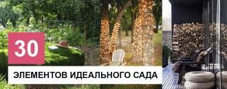 30 Элементов, которые способны перевоплотить сад в райское место