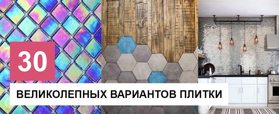 30+ Великолепных вариантов плитки, от которых вы будете в восторге