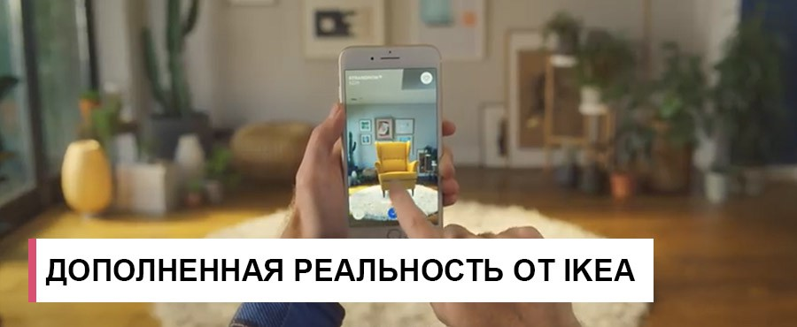Дополненная реальность от IKEA