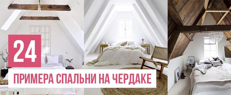 24 Волшебных примера создания уютной спальни на чердаке