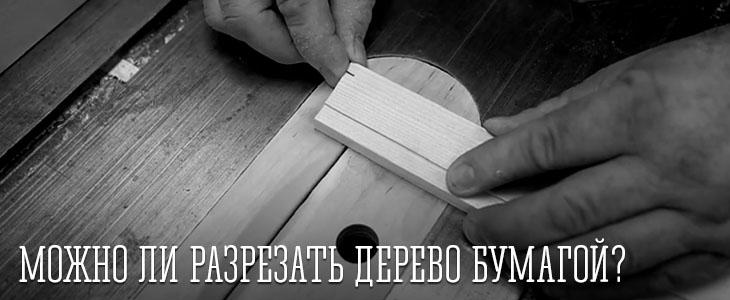 Можно ли разрезать дерево бумагой? Видео
