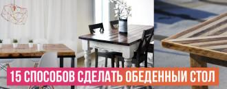 15 Примеров больших обеденных столов, которые можно сделать самостоятельно