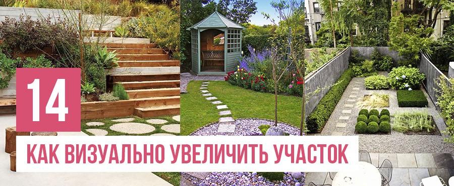 14 Способов визуально увеличить небольшой двор